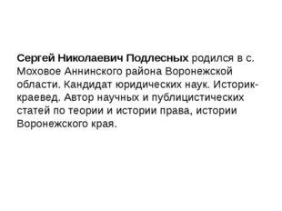 Сергей Николаевич Подлесных родился в с. Моховое Аннинского района Воронежск