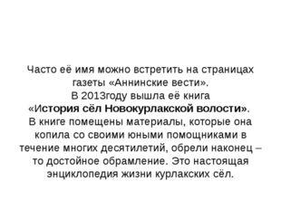 Часто её имя можно встретить на страницах газеты «Аннинские вести». В 2013го