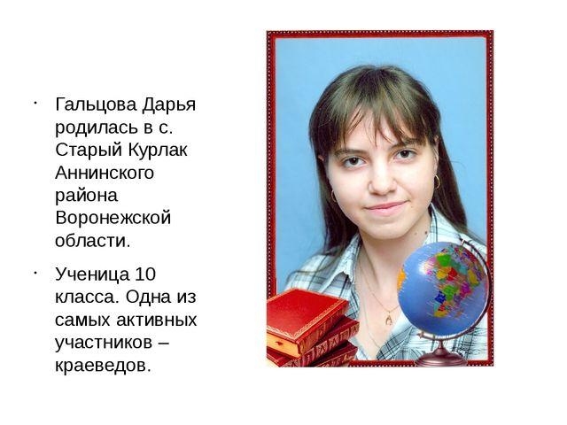 Гальцова Дарья родилась в с. Старый Курлак Аннинского района Воронежской обл...