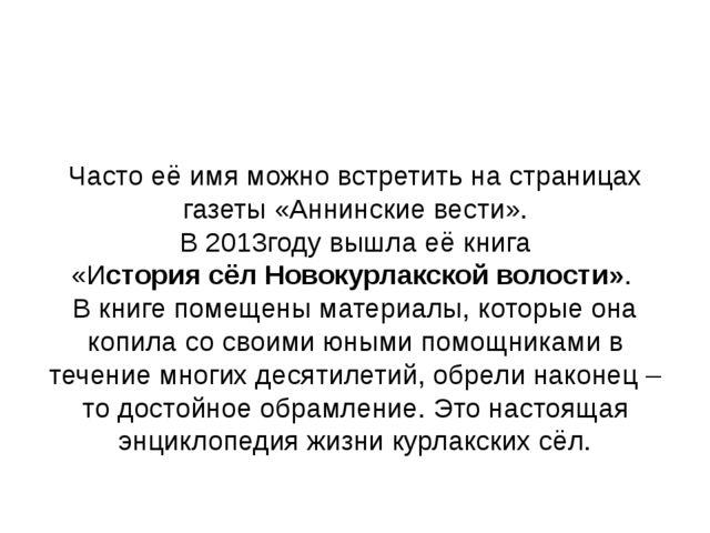 Часто её имя можно встретить на страницах газеты «Аннинские вести». В 2013го...