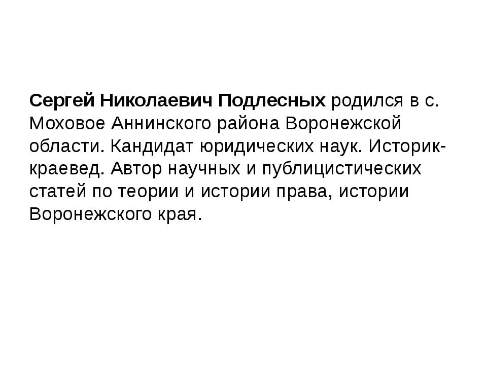 Сергей Николаевич Подлесных родился в с. Моховое Аннинского района Воронежск...
