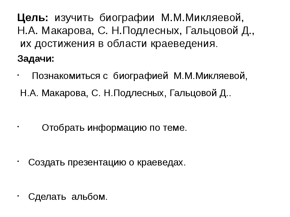 Цель: изучить биографии М.М.Микляевой, Н.А. Макарова, С. Н.Подлесных, Гальцов...