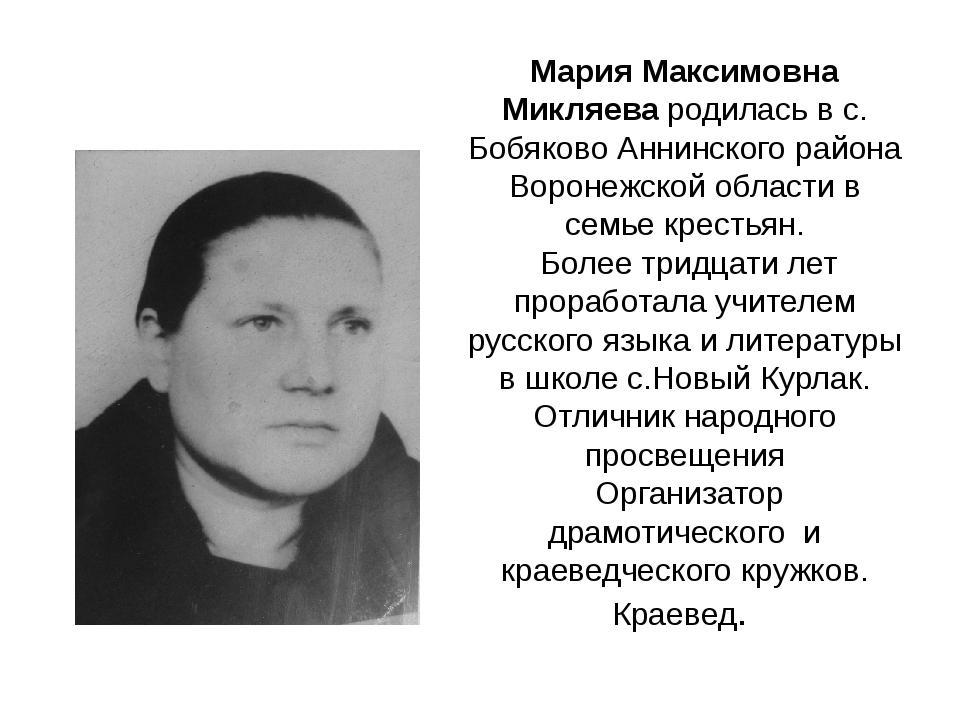 Мария Максимовна Микляева родилась в с. Бобяково Аннинского района Воронежско...