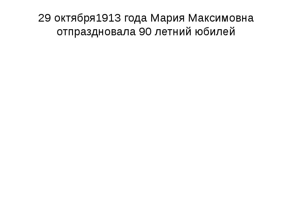 29 октября1913 года Мария Максимовна отпраздновала 90 летний юбилей