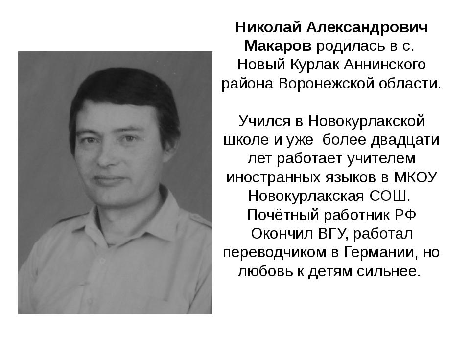 Николай Александрович Макаров родилась в с. Новый Курлак Аннинского района Во...