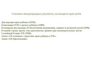 Основные международные документы, касающиеся прав детей. Декларация прав реб