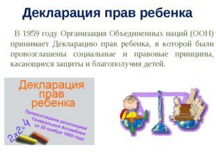 Декларация прав ребенка В 1959 году Организация Объединенных наций (ООН) прин