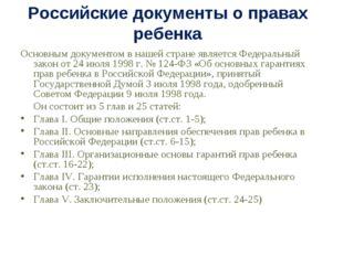 Российские документы о правах ребенка Основным документом в нашей стране явля
