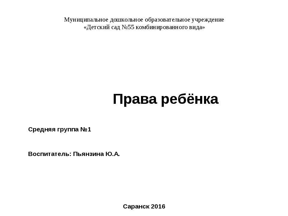 Муниципальное дошкольное образовательное учреждение «Детский сад №55 комбинир...
