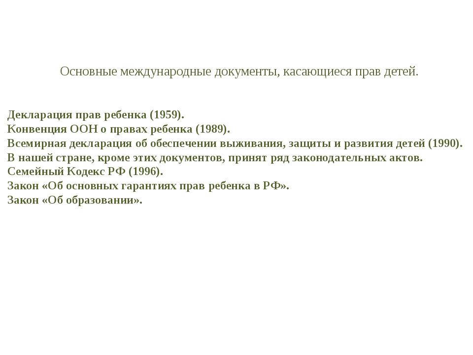 Основные международные документы, касающиеся прав детей. Декларация прав реб...