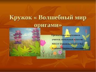 Кружок « Волшебный мир оригами» Презентацию подготовила учитель начальных кла