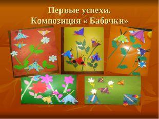Первые успехи. Композиция « Бабочки»