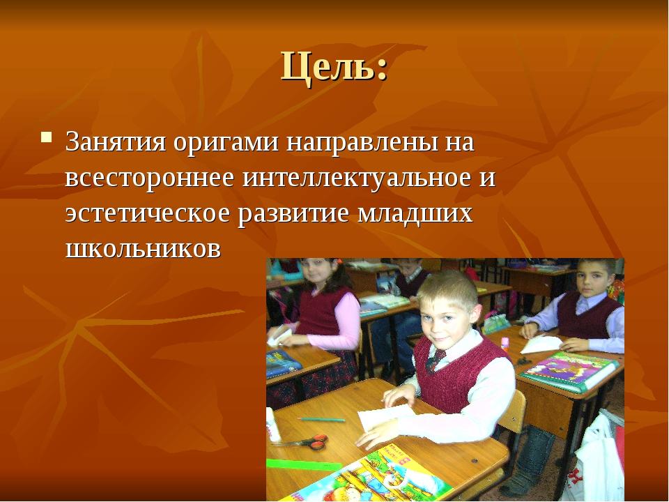 Цель: Занятия оригами направлены на всестороннее интеллектуальное и эстетичес...