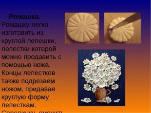 Ромашка. Ромашку легко изготовить из круглой лепешки, лепестки которой можно