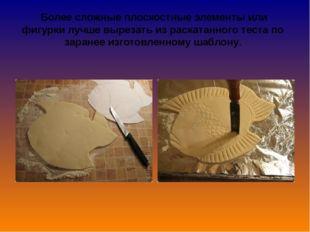 Более сложные плоскостные элементы или фигурки лучше вырезать из раскатанног