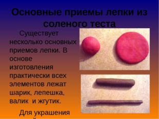 Основные приемы лепки из соленого теста Существует несколько основных приемов