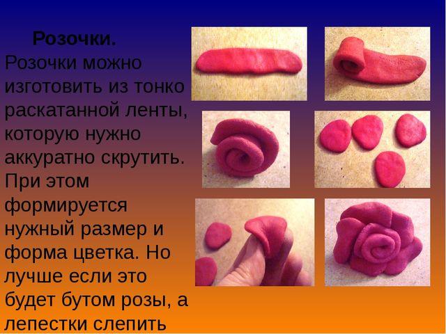 Розочки. Розочки можно изготовить из тонко раскатанной ленты, которую нужно...