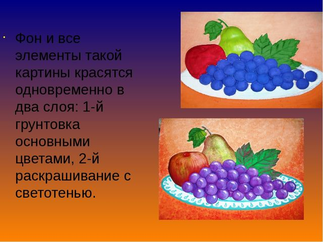 Фон и все элементы такой картины красятся одновременно в два слоя: 1-й грунто...