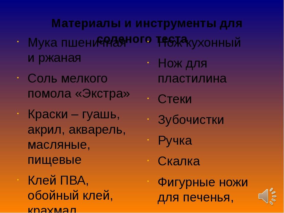 Материалы и инструменты для соленого теста Мука пшеничная и ржаная Соль мелк...