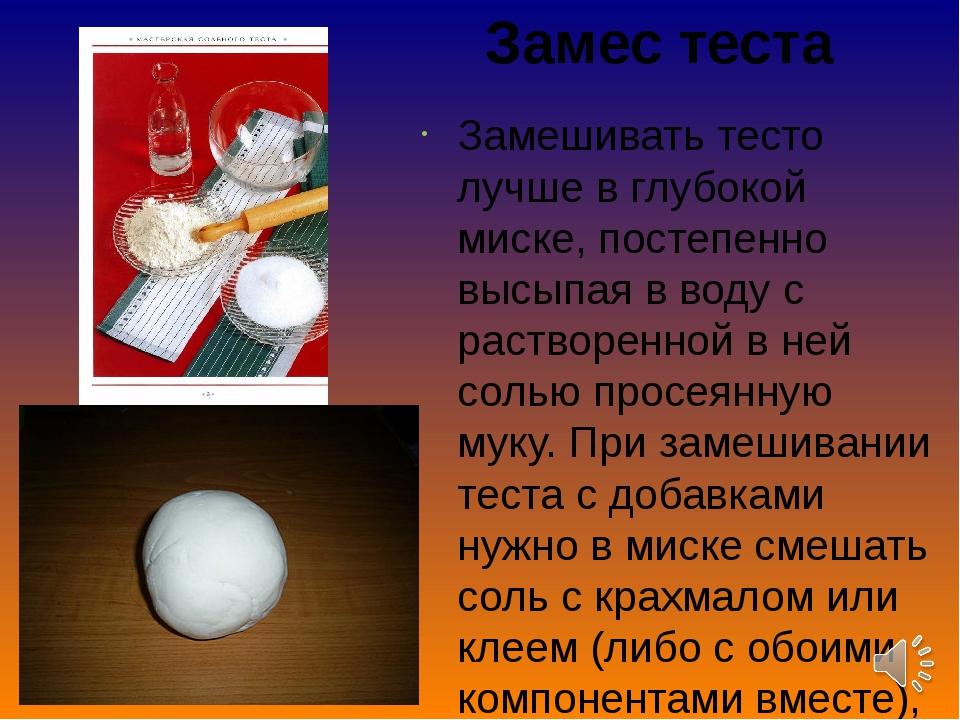 Замес теста Замешивать тесто лучше в глубокой миске, постепенно высыпая в во...