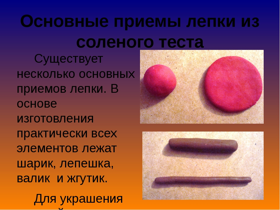Основные приемы лепки из соленого теста Существует несколько основных приемов...