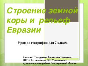 Строение земной коры и рельеф Евразии Учитель: Швыдченко Валентина Ивановна М