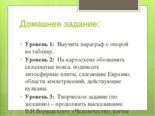 Домашнее задание: Уровень 1: Выучить параграф с опорой на таблицу. Уровень 2: