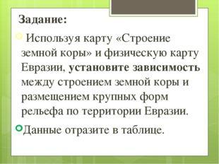 Задание: Используя карту «Строение земной коры» и физическую карту Евразии,