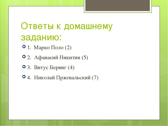Ответы к домашнему заданию: 1. Марко Поло (2) 2. Афанасий Никитин (5) 3. Виту...