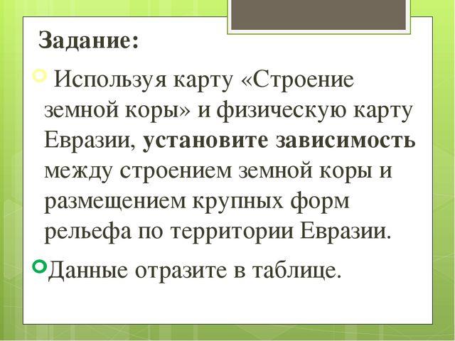 Задание: Используя карту «Строение земной коры» и физическую карту Евразии,...