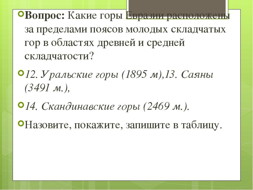 Вопрос: Какие горы Евразии расположены за пределами поясов молодых складчатых...
