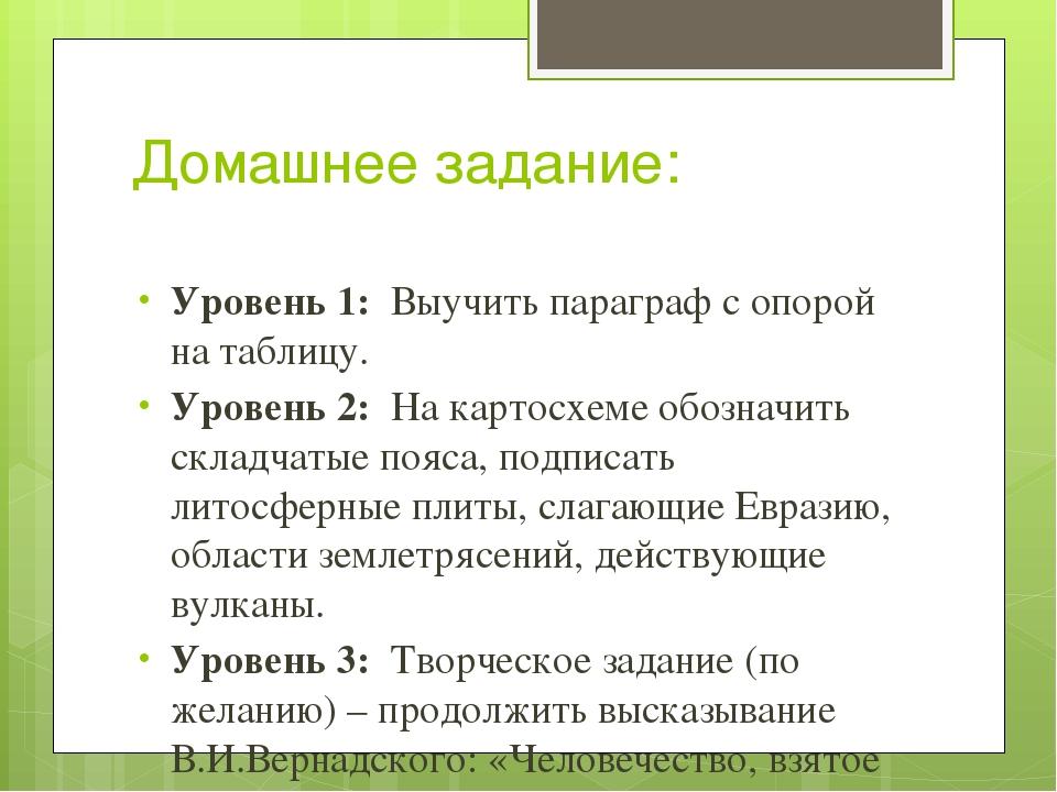 Домашнее задание: Уровень 1: Выучить параграф с опорой на таблицу. Уровень 2:...