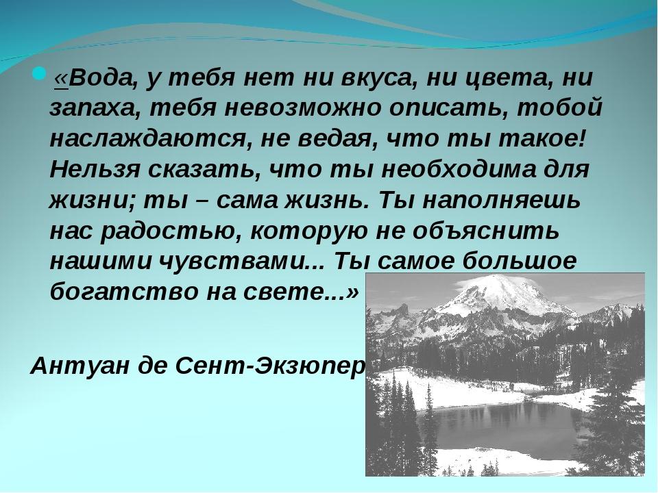«Вода, у тебя нет ни вкуса, ни цвета, ни запаха, тебя невозможно описать, тоб...
