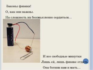Законы физики! О, как они важны. На сложность их бессмысленно сердиться… И в