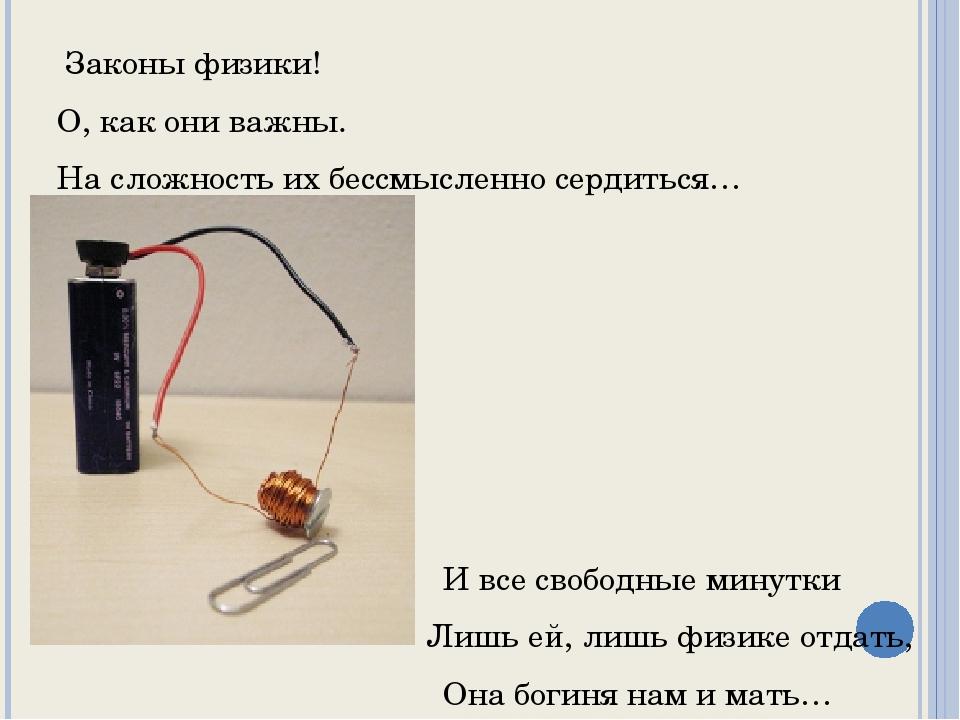 Законы физики! О, как они важны. На сложность их бессмысленно сердиться… И в...
