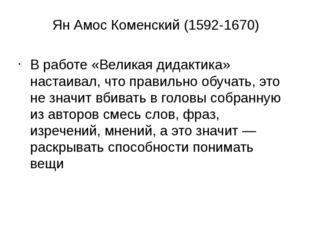 Ян Амос Коменский (1592-1670) В работе «Великая дидактика» настаивал, что пр