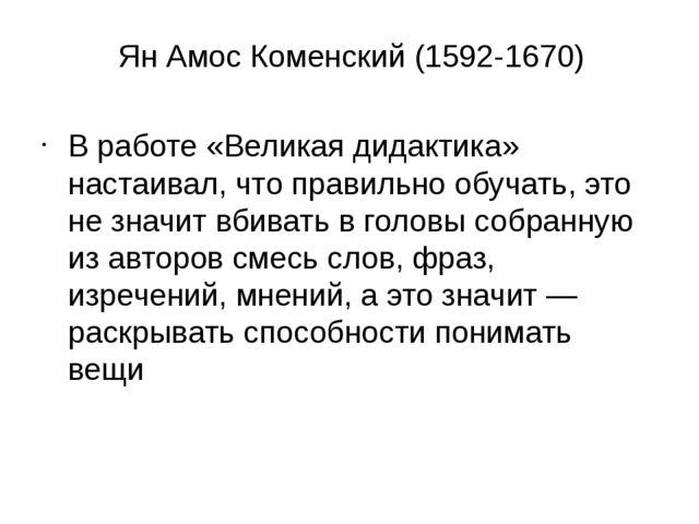 Ян Амос Коменский (1592-1670) В работе «Великая дидактика» настаивал, что пр...