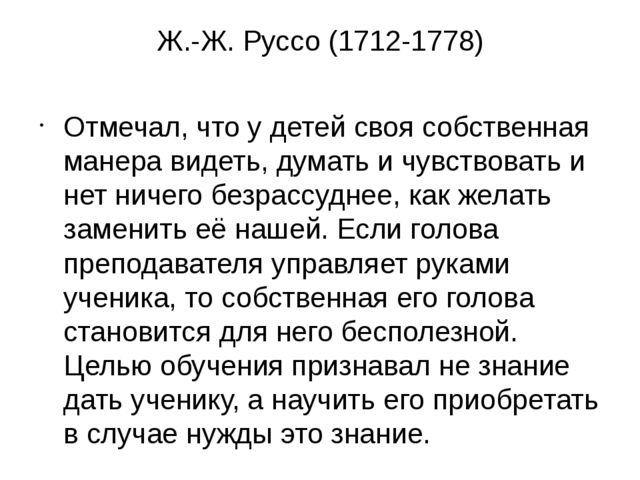 Ж.-Ж. Руссо (1712-1778) Отмечал, что у детей своя собственная манера видеть,...