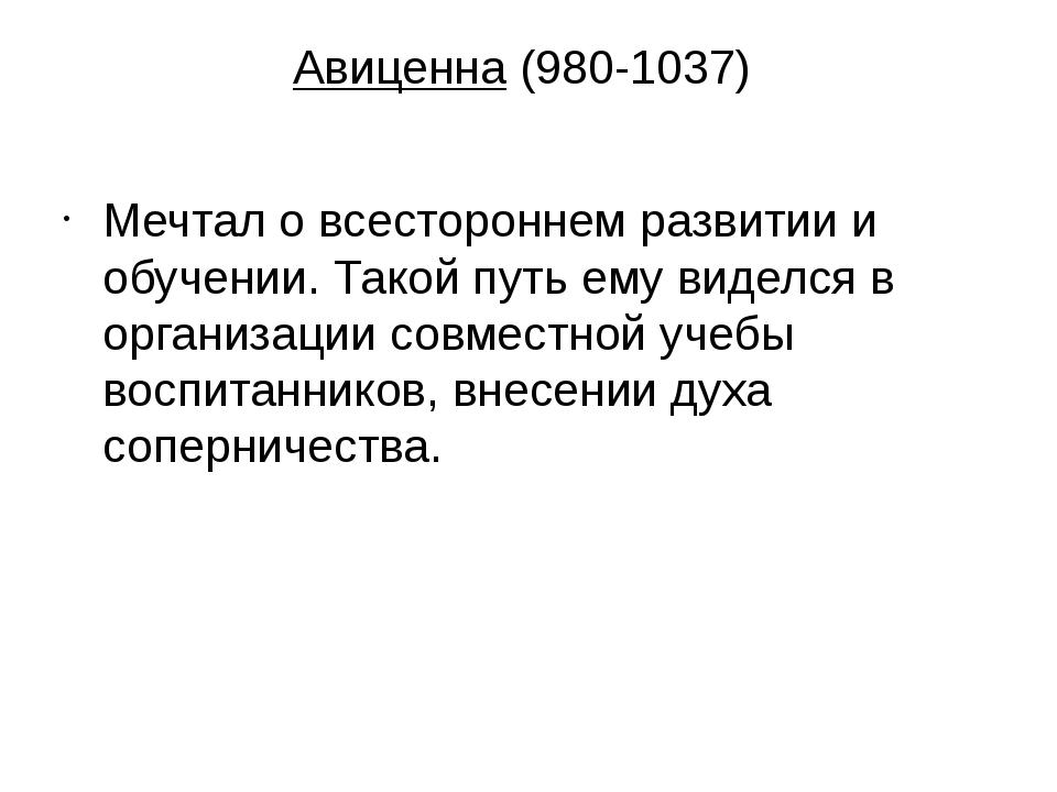 Авиценна (980-1037) Мечтал о всестороннем развитии и обучении. Такой путь ему...