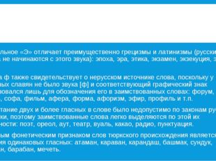 2. Начальное «Э» отличает преимущественно грецизмы и латинизмы (русские слова