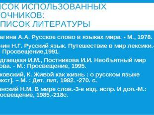 СПИСОК ИСПОЛЬЗОВАННЫХ ИСТОЧНИКОВ: А) СПИСОК ЛИТЕРАТУРЫ Брагина А.А. Русское с