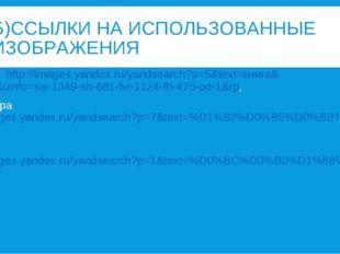 Б)ССЫЛКИ НА ИСПОЛЬЗОВАННЫЕ ИЗОБРАЖЕНИЯ журнала http://images.yandex.ru/yandse