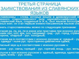ТРЕТЬЯ СТРАНИЦА ЗАИМСТВОВАНИЯ ИЗ СЛАВЯНСКИХ ЯЗЫКОВ Старославянизмы – слова, к