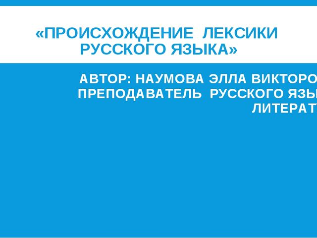 «ПРОИСХОЖДЕНИЕ ЛЕКСИКИ РУССКОГО ЯЗЫКА» АВТОР: НАУМОВА ЭЛЛА ВИКТОРОВНА, ПРЕПО...
