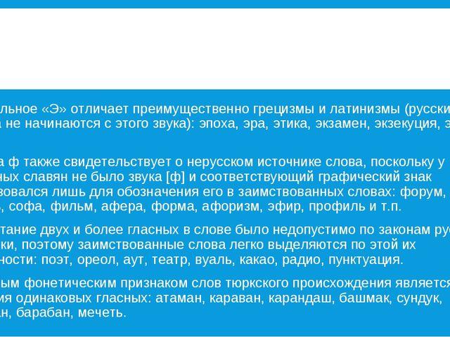 2. Начальное «Э» отличает преимущественно грецизмы и латинизмы (русские слова...