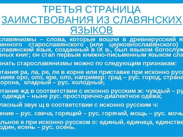 ТРЕТЬЯ СТРАНИЦА ЗАИМСТВОВАНИЯ ИЗ СЛАВЯНСКИХ ЯЗЫКОВ Старославянизмы – слова, к...