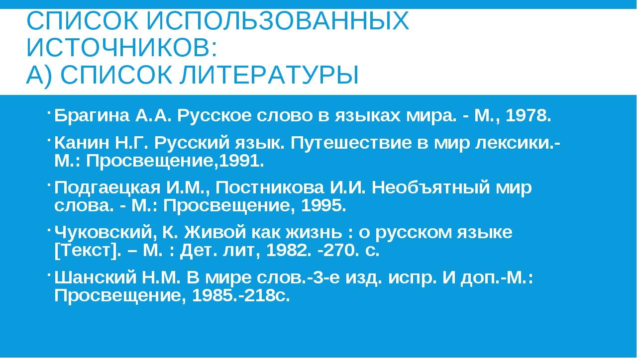 СПИСОК ИСПОЛЬЗОВАННЫХ ИСТОЧНИКОВ: А) СПИСОК ЛИТЕРАТУРЫ Брагина А.А. Русское с...