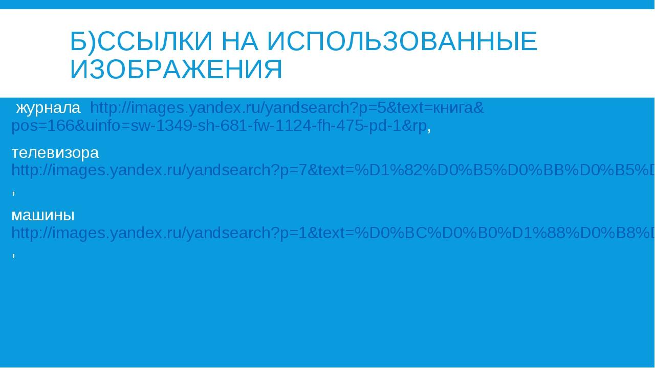 Б)ССЫЛКИ НА ИСПОЛЬЗОВАННЫЕ ИЗОБРАЖЕНИЯ журнала http://images.yandex.ru/yandse...