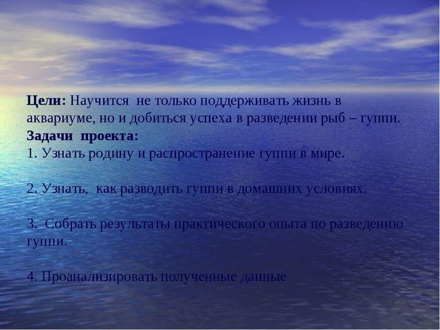 Цели: Научится не только поддерживать жизнь в аквариуме, но и добиться успеха...
