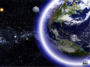 Тропосфера- это нижний слой атмосферы до высоты: над полюсами 8-10 км средние